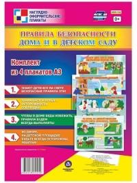 Комплект плакатов Правила безопасности дома и детском саду: 4 плаката А3