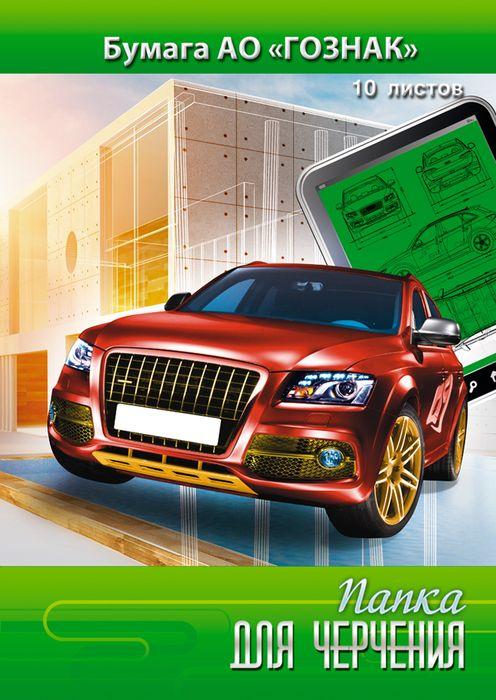 Папка для черчения А3 10л гориз/рамка Автомобиль