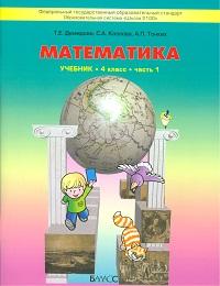 Математика. 4 кл.: Учебник: В 3-х ч.: Часть 1(ФГОС)*Моя математика