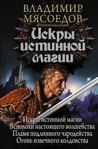 Искры истинной магии: Сборник