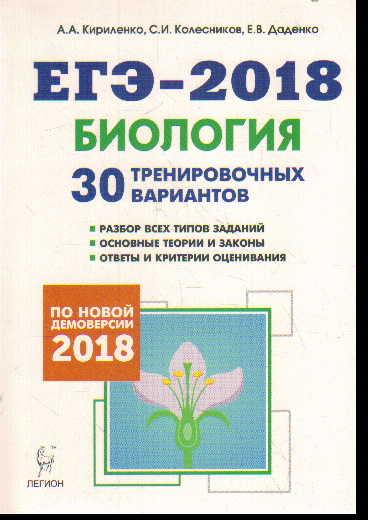 ЕГЭ-2018. Биология: 30 тренировочных вариантов по демоверсии 2018