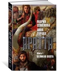 Аратта: Книга 1: Великая Охота: Роман