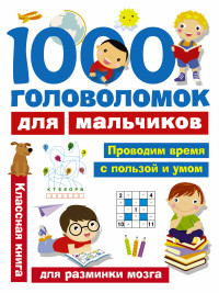 1000 головоломок для мальчиков