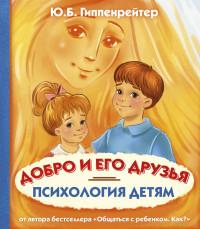 Психология детям. Добро и его друзья