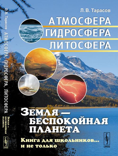 Земля - беспокойная планета. Атмосфера, гидросфера, литосфера. Книга для