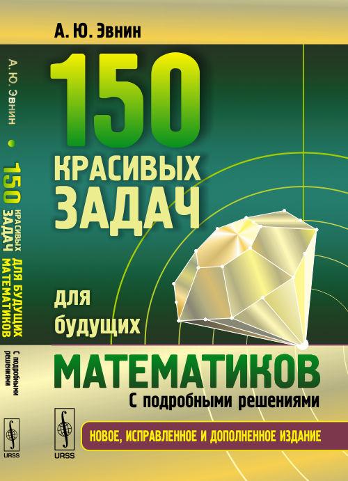 150 красивых задач для будущих математиков: С подробными решениями