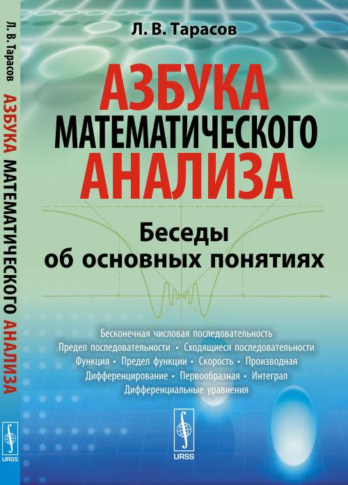 Азбука математического анализа: Беседы об основных понятиях: Учеб. пособие