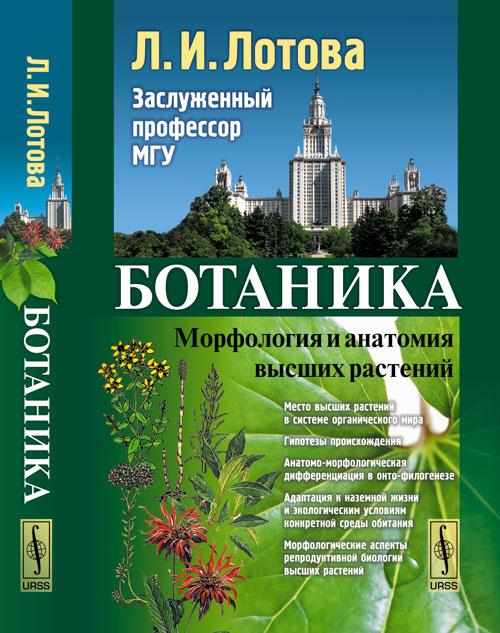 Ботаника: Морфология и анатомия высших растений: Учебник