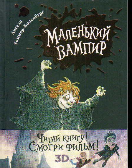 Маленький вампир: сказочная повесть