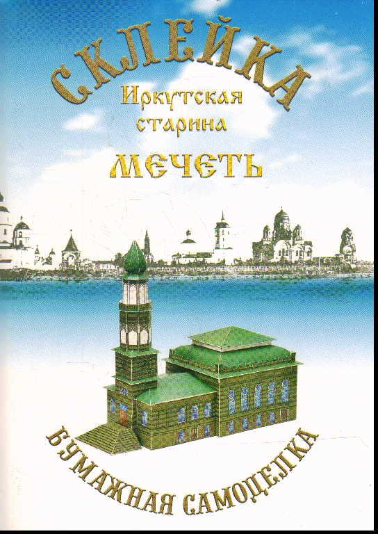 Бумажный конструктор-самоделка. Мечеть