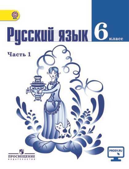 Русский язык. 6 кл.: Учебник: В 2 ч. Ч.1 (ФГОС) /+876264/