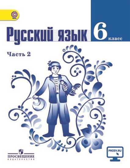 Русский язык. 6 кл.: Учебник: В 2 ч. Ч.2 (ФГОС) /+876273/