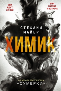 Химик: Роман