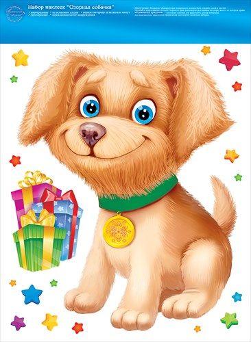 Наклейки 87.568 Озорная собачка А4 многораз щенок