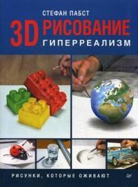 3D-рисование. Гиперреализм Рисунки, которые оживают