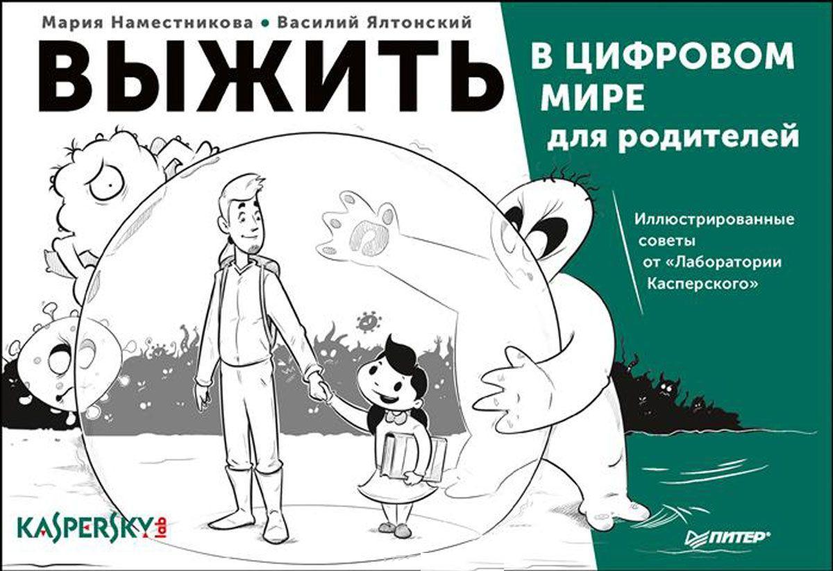 """Выжить в цифровом мире для родителей: Иллюстрированные советы от """"Лаборатор"""