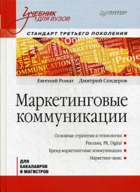 Маркетинговые коммуникации: Учебник для вузов