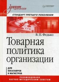 Товарная политика организации: Учебник для вузов