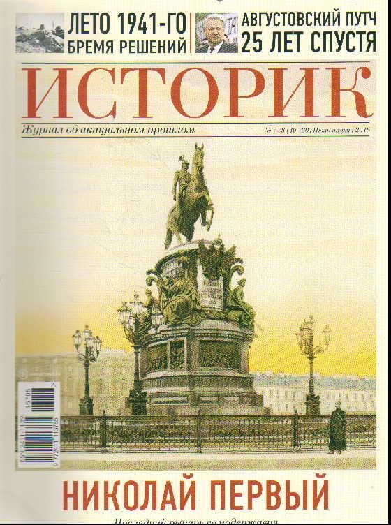 Журнал Историк: №7-8(19-20) Июль-август 2016: Николай Первый. Последний рыц