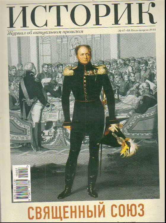 Журнал Историк: №7-8 Июль-август 2015: Священный союз. Европейская стабильн