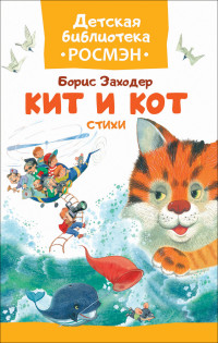 Кит и кот: Стихи