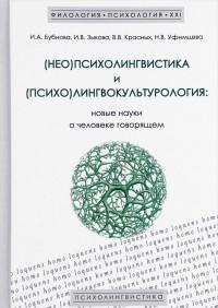 (Нео)психолингвистика и (психо)лингвокультурология. Новые науки о человеке