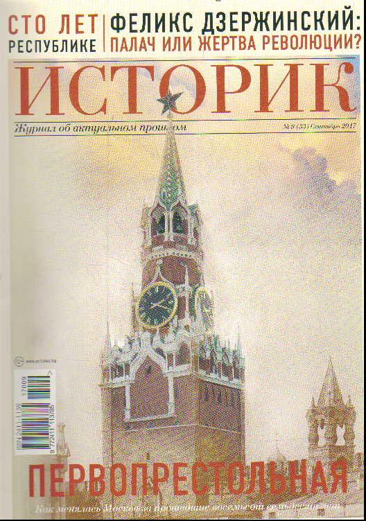 Журнал Историк: №9(33) Сентябрь 2017: Первопрестольная. Как менялась Москва