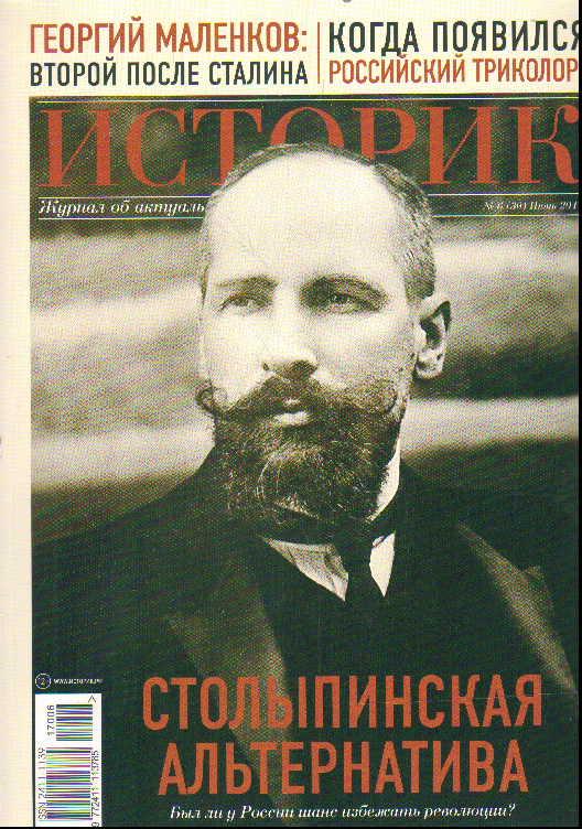 Журнал Историк: №6(30) Июнь 2017: Столыпинская Альтернатива. Был ли у Рос