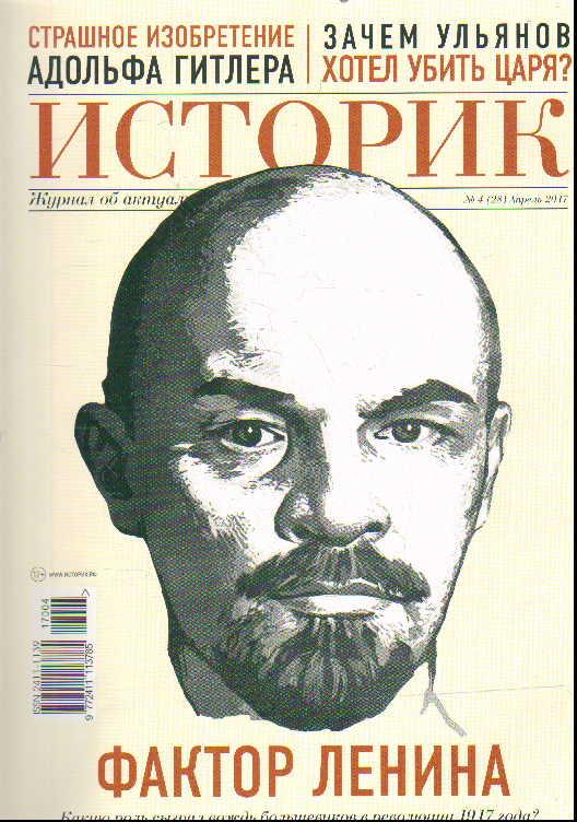 Журнал Историк: №4(28) Апрель 2017: Фактор Ленина. Какую роль сыграл вождь