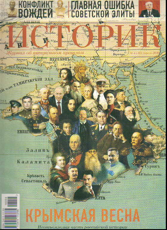 Журнал Историк: №4(16) Апрель 2016: Крымская весна. Неотъемлемая часть