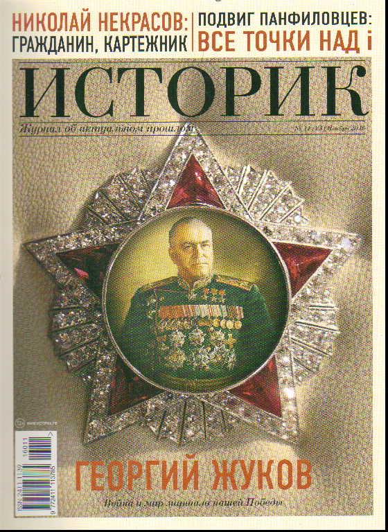 Журнал Историк: №11(23) Ноябрь 2016: Георгий Жуков. Война и мир маршала