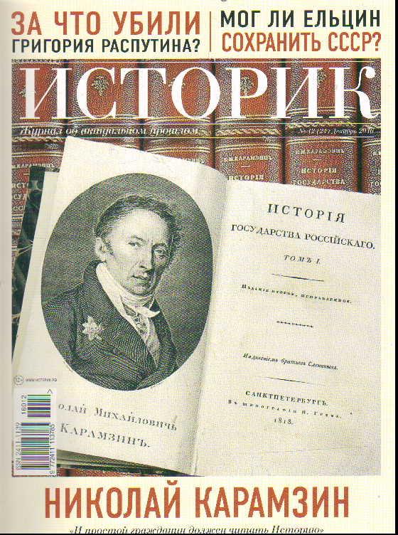 """Журнал Историк: №12(24) Декабрь 2016: Николай Карамзин. """"И простой граждан"""