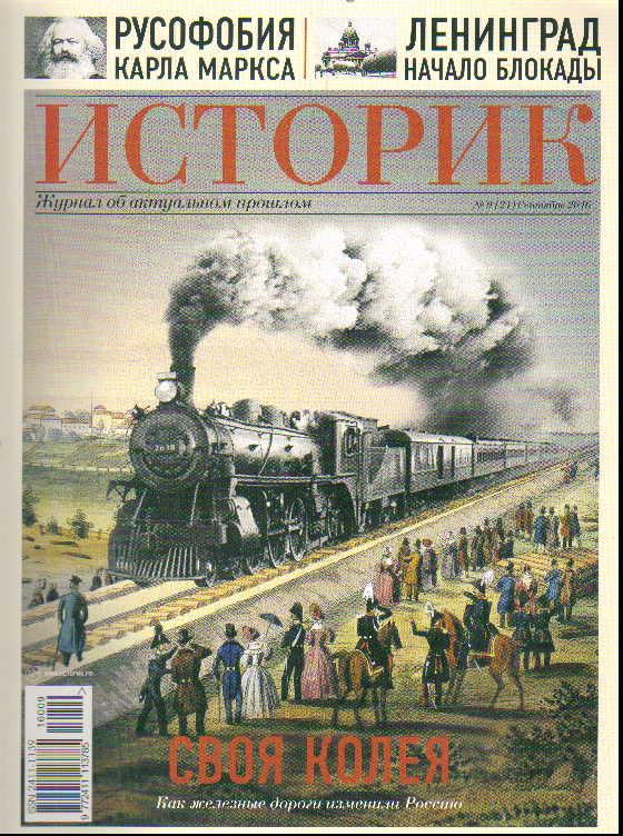 Журнал Историк: №9(21) Сентябрь 2016: Своя колея. Как железные дороги измен
