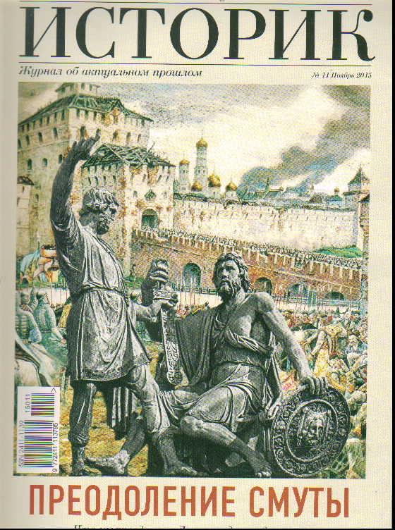 Журнал Историк: №11 Ноябрь 2015: Преодоление смуты. Что мы празднуем в День