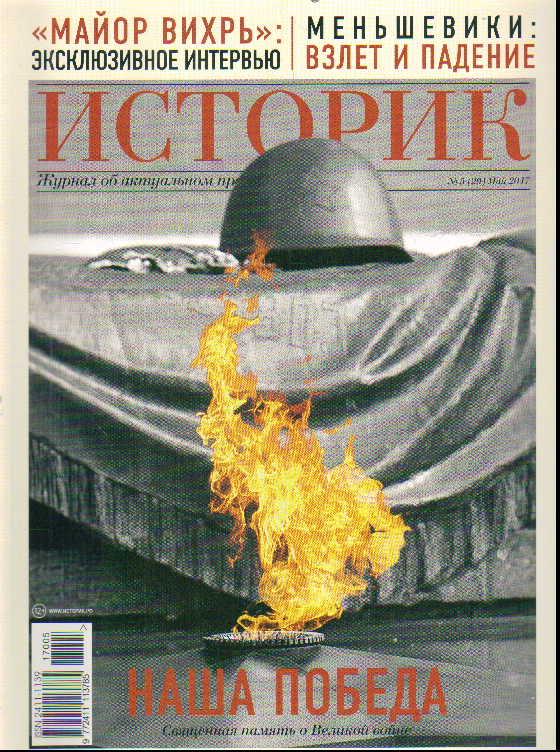 Журнал Историк: №5(29) Май 2017: Наша Победа. Священная память о Великой