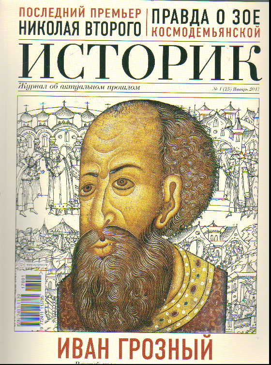Журнал Историк: №1(25) Январь 2017: Иван Грозный. Вечный спор о первом