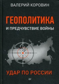 Геополитика и предчувствие войны. Удар по России