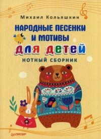Народные песенки и мотивы для детей: Нотный сборник