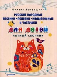 Русские народные песенки, попевки, колыбельные и частушки для детей: Нотный