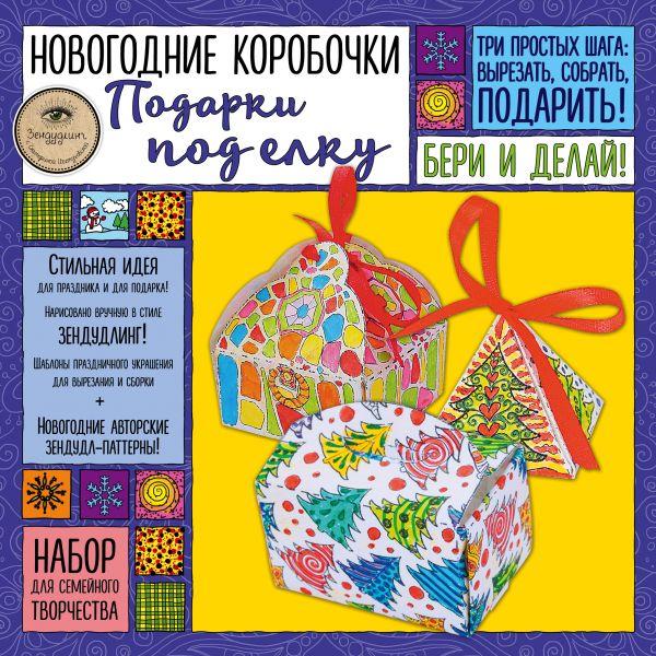 Творч Набор для вырезания Новогодние коробочки: Подарки под Елку