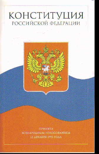 Конституция Российской Федерации с поправками от 2018 г. (с текстом гимна)