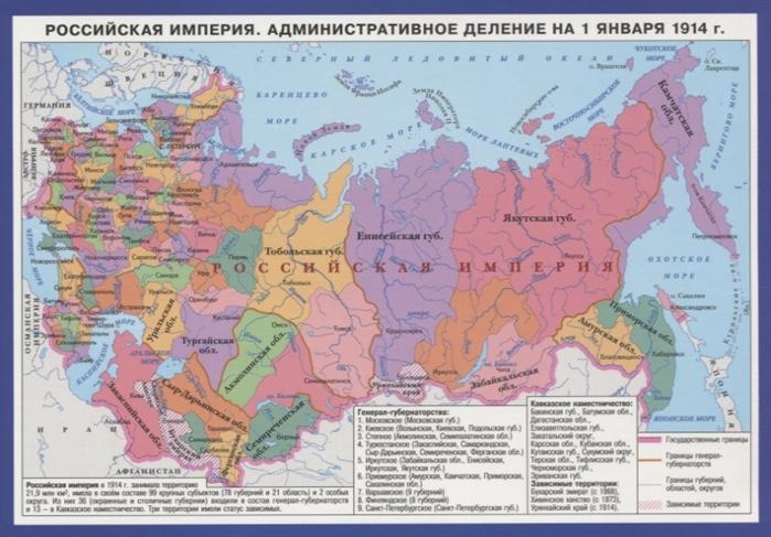 Памятки-шпаргалки. Российская империя. Администр. деление на 1 января 1914