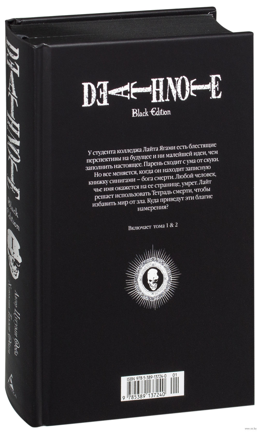 Death Note. Black Edition: Книга 1