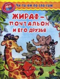 Жираф-почтальон и его друзья
