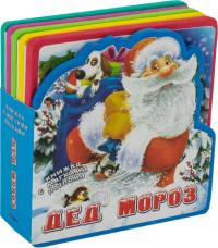 Дед Мороз: Книжка с мягкими пазлами