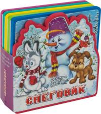 Снеговик: Книжка с мягкими пазлами