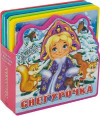 Снегурочка: Книжка с мягкими пазлами