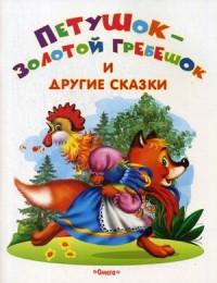 Петушок-золотой гребешок и другие сказки