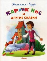 Карлик Нос и другие сказки
