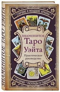 Знаменитое Таро Уэйта: практическое руководство